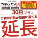 【P5倍】 【タイムセール】 wifi レンタル 延長 無制限プラン 30日 モバイル wifi ル...