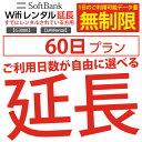 【レンタル】 wifi レンタル 延長 無制限プラン 60日...