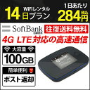 wifi レンタル 14日 【往復送料無料】 モバイル wifi ルーター レンタル モバイルルータ