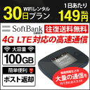 wifi ルーター レンタル 30日 softbank 回線【往復送料...