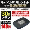 wifi レンタル 30日 【往復送料無料】 モバイル wifi ルーター レンタル モバイルルータ