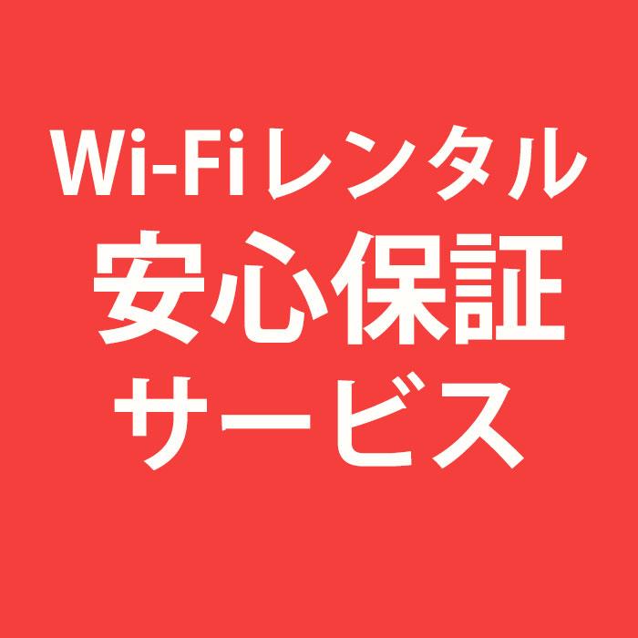 【14日プラン用】wifi安心保障サービス