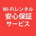 ケース・フィルムのWhiteBangで買える「【7日プラン用】wifi安心保障サービス」の画像です。価格は200円になります。