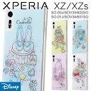 xperia xz ケース ディズニー エクスペリアxz カバー ディズニー TPU 背面パネル OTONA プリン……