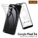 Google Pixel 3a ケース クリア TPU ウルトラクリア / 透明 グーグルピクセル カバー Pixel3a 指紋認証対応 ストラップホール