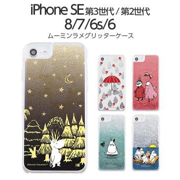 iPhone SE2 ケース ムーミン ラメ グリッターケース / ムーミン iphone8 iphone7 6s 6 カバー キラキラ グリッター アイフォンse2 第2世代 母の日