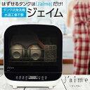 食器洗い乾燥機 工事不要 ジェイム 2〜3人用 食洗機 SDW-J5L エスケイジャパン SDWJ5