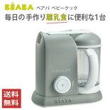 BEABAベアバベビークック手作り離乳食メーカーグレー正規品FDEA912511