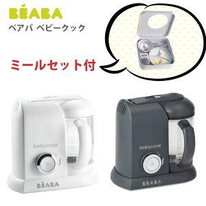 離乳食メーカー ベアバ ベビークック 日本正規品 新色発売記念セット ブレンダー 蒸し器 ミールセット付き 手作り BEABA