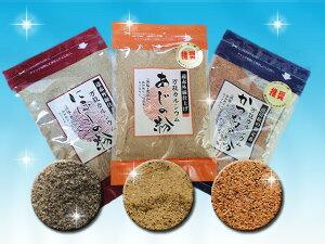 【送料無料】青魚の粉選べる3種セット