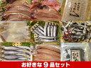 9品オーダーメイドオリジナル干物セット[千葉県] 物セット ...