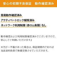 【中古】【安心保証】iPhoneSE64GBSIMフリー本体CグレードA1723