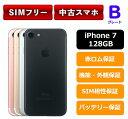 【中古Bグレード 】【安心保証】 iPhone7 128GB SIMフリー レビュー書くだけでApple純正ライトニングケーブルプレゼントキャンペーン中 本体 A1779