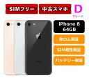 【中古Dグレード】【安心保証】 iphone8 64GB S