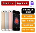 【中古Bグレード】【安心保証】iphone SE 64GB SIMフリー レビュー書くだけでApple純正ライトニングケーブル プレゼントキャンペーン中 本体 A1723
