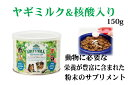 人気【ヤギミルク&核酸】【ドッグ】【サプリメント】ペットボタニックス ゴートミルク&核酸(...
