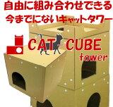 リニューアル【キャットタワー】組み合わせ自由なお城にもなるキャットタワー CAT-CUBE-TOWER(キャットキューブタワー)