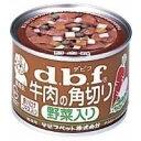 栄養バランスのよいフードです。【通販ペットフード】デビフ 牛肉の角切り(野菜入り) 160g