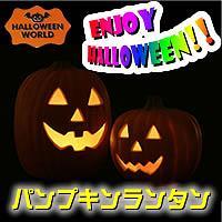 HALLOWEENを楽しもう!かぼちゃオバケがライトに変身!【その他B】【照明・ライト】パンプキンラ...
