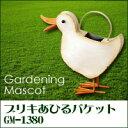 自慢のお庭に可愛いあひるがチョコン♪癒されるっ!【ガーデニング】ブリキあひるバケット GM-1380