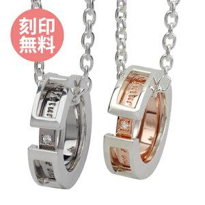 「重なり合う未来」メッセージシルバー925ダイヤモンドペアネックレスペアペンダントWSPD160&WSPD161送料無料き手数料無料