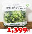 ★即納★【COSTCO】コストコ通販【NEW WORLD FARMS】冷凍ブロッコリー 2.27kg(冷凍食品)