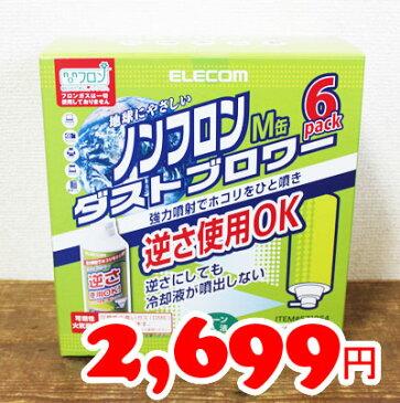 ★即納★【COSTCO】コストコ 【エレコム】ノンフロン ダストブロワー 350ml×6缶入り
