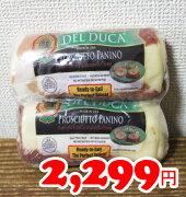 コストコ ダニエル プロシュートパニーノ モッツァレラチーズ