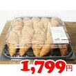 ★即納★【COSTCO】コストコ通販ラグジュアリークロワッサン370g15個入り(冷凍食品)