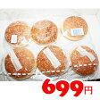 ★即納★【COSTCO】コストコ通販【イナベーカリー】ハンバーガーバンズ 6個入り(冷凍食品)