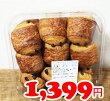 ★即納★【COSTCO】コストコ通販ミニパンオショコラ550g(24個入り)(要冷凍)