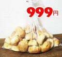 あす楽/5の倍数日楽カード5倍★即納【COSTCO】コストコ通販ディナーロールパン 1350g 36個入り(冷凍食品)※10セット以上はクレジットのみ&キャンセル不可