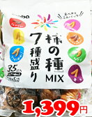 ★即納★【COSTCO】コストコ通販【稲葉ピーナツ】柿の種 7種類盛り 7種×5袋(35袋入り)