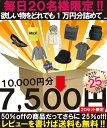 ★%からさらに25%off・新規の方限定毎日20時~先着20名1万円分詰めて7500円!! 好きな物が...