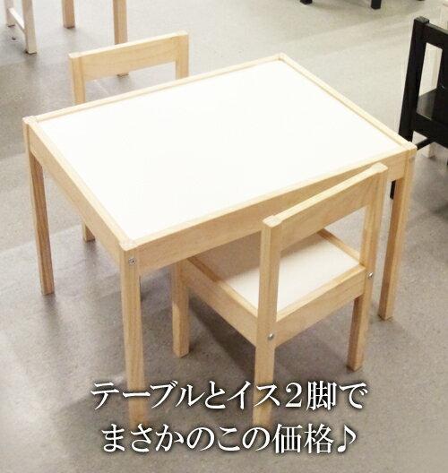 5の倍数日は楽天カードエントリーで5倍【IKEA】イケア通販【LATT】レット子供用テーブル チェア2脚付/キッズ/椅子