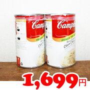 コストコ キャンベル ClamChowder クラムチャウダースープ