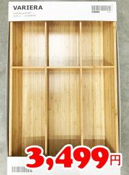 【IKEA】イケア通販【VARIERA】カトラリートレイ 竹(幅32×奥行き50×高さ5.4cm)
