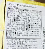 ★即納★【COSTCO】コストコ通販【TIOPEPE'SCHURROS】ティオペペズチュロス25本入り(冷凍食品)