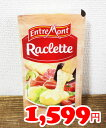 COSTCO/コストコ/通販/Entre Mont/スライス/ラクレット/チーズ/乳製品/食品★即納★【COSTCO】...