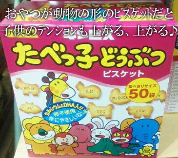 ★即納【COSTCO】コストコ通販【ギンビス】たべっ子どうぶつ バター味 24g×50袋