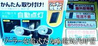 ★即納★【COSTCO】コストコ通販【アイリスオーヤマ】ソーラー充電式LEDセンサーライト