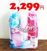 ★即納★【COSTCO】コストコ 【WNA】プラスティックカラーカップ(ブルー/ピンク/クリア) 473ml×150個