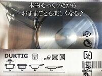 【IKEA】イケア通販【DUKTIG】おままごと用調理器具4点セット