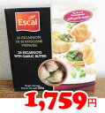即納★【COSTCO】コストコ通販【ESCAL】エスカルゴガーリックバター詰め 12個入り×2セット(要冷凍)