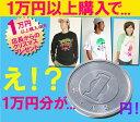 【MONSTER-WAVE】モンスターウェーブ&モンスターマーメイドTシャツorロンTorトレーナーorパーカー1万円分通販/プレゼント/ギフト