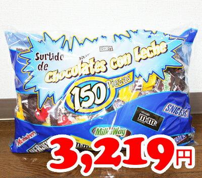 COSTCO/コストコ/通販/チョコレートミックス/バラエティー/お菓子/パーティー/食品即納★【COST...