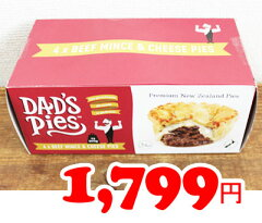 ★即納★【COSTCO】コストコ通販【DADS PIES】ビーフミンチ&チーズパイ 200g×…
