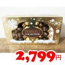 即納★【COSTCO】コストコ通販【FERRERO COLLECTION】フェレロ コレクション チョコレート 24個×2箱(600g)バレンタインデー/ホワイトデー/パーティー