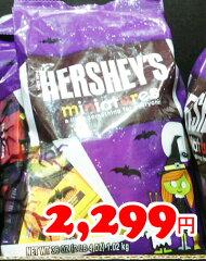 ★即納★【COSTCO】コストコ通販【HERSHEY'S】ハーシーズミニチュアチョコレート パーティバッグ 1.02kg(要冷蔵)