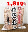 ★即納★【COSTCO】コストコ通販【ヤマキ 】花かつお 500g